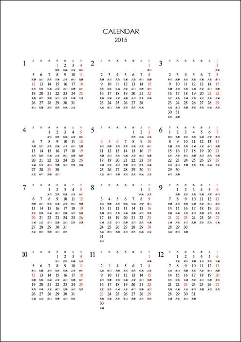 すべての講義 2016年六輝表 : 六輝のご案内、2014~2015年六輝 ...